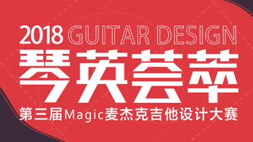 第三屆Magic麥杰克吉他設計大賽-參賽文件包下載