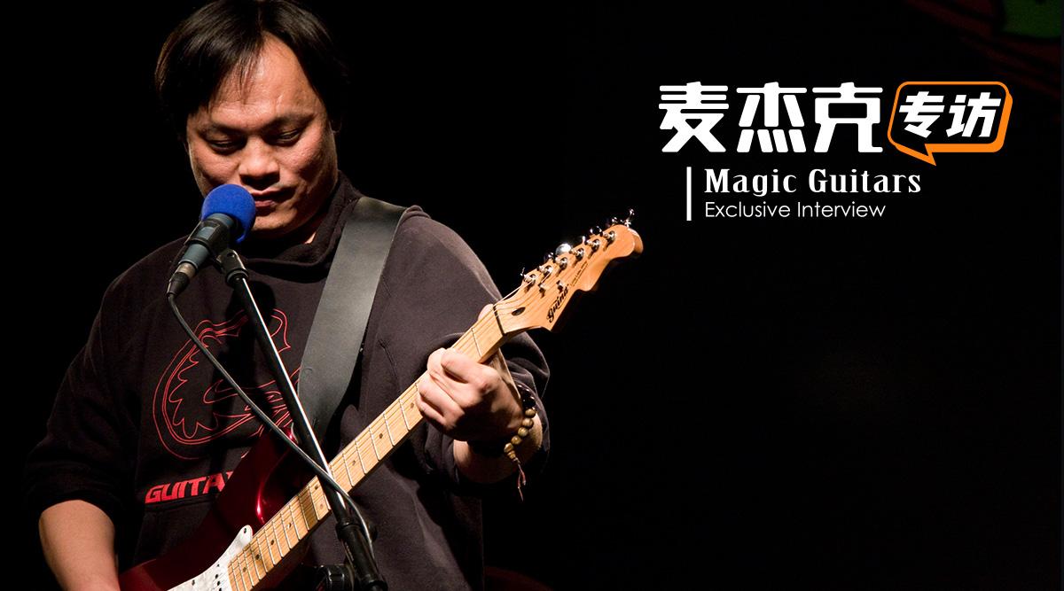 麥杰克專訪——吉他中國CEO姜偉:吉他設計,應該從心出發