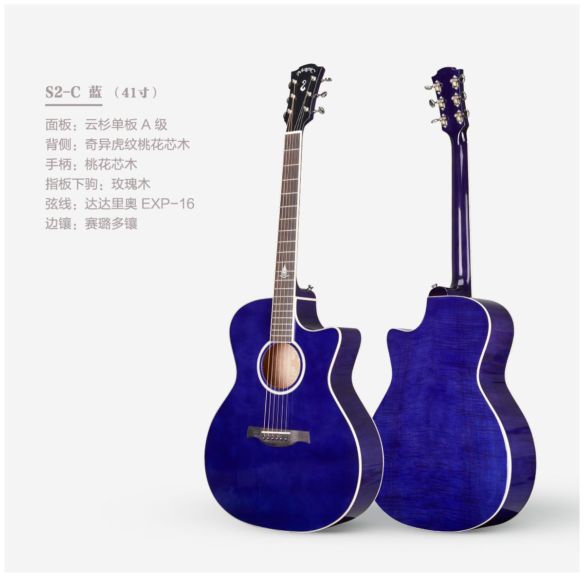 S2-C(藍)