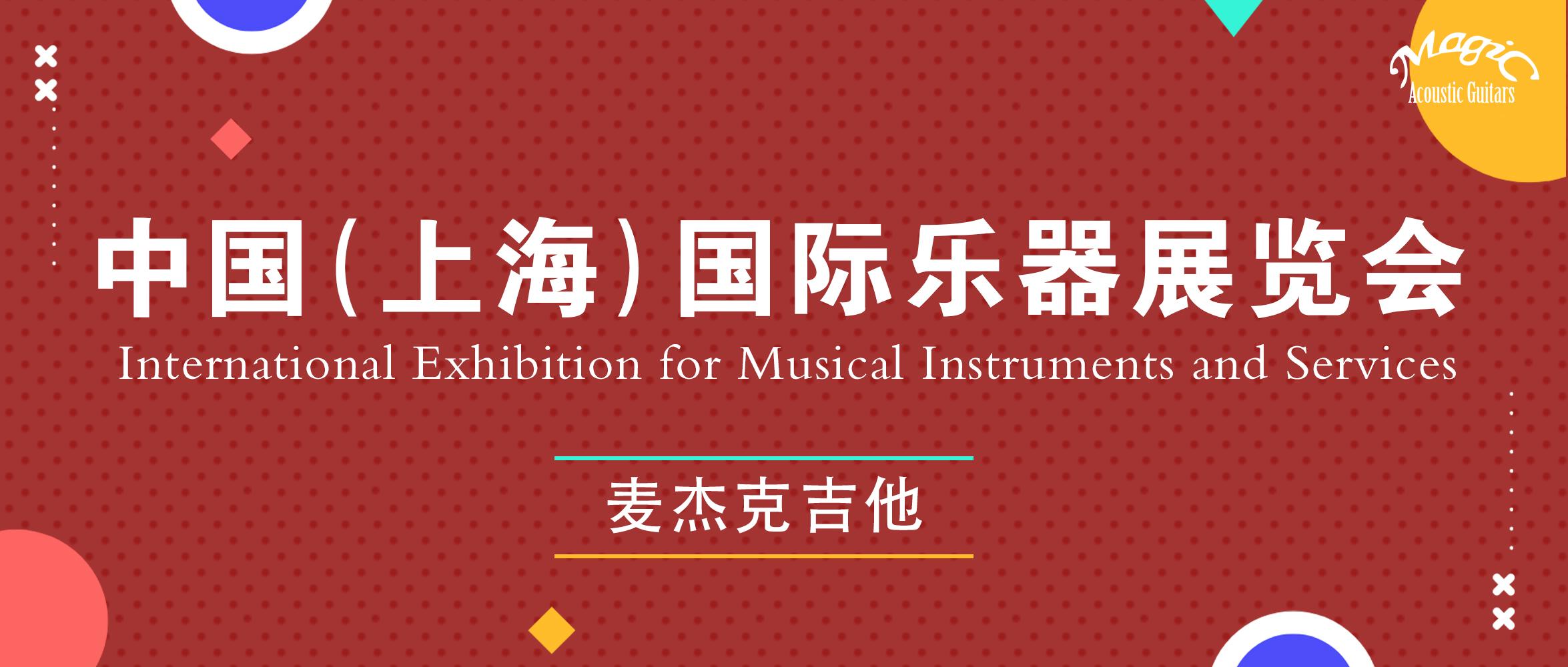 2019上海樂器展,去麥杰克吉他展位一定要看這些!