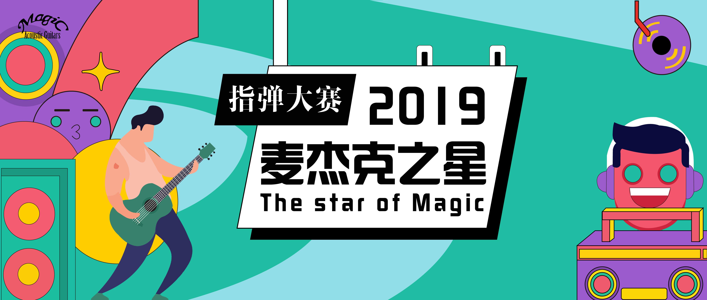《麥杰克之星》2019指彈大賽開賽,超級大獎等你拿!