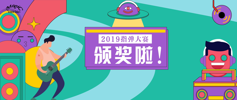 《麥杰克之星》2019指彈大賽圓滿落幕,獲獎名單公布!
