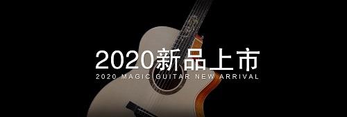 """2020麥杰克硬核全單——""""龍琴""""上市!"""
